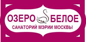 Санаторий Озеро белое официальный сайт