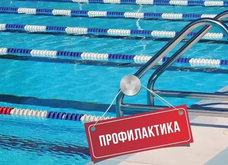 График профилактики бассейна 2021